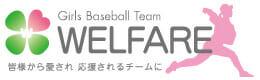 【公式】ウェルフェア女子硬式野球部 オフィシャルサイト